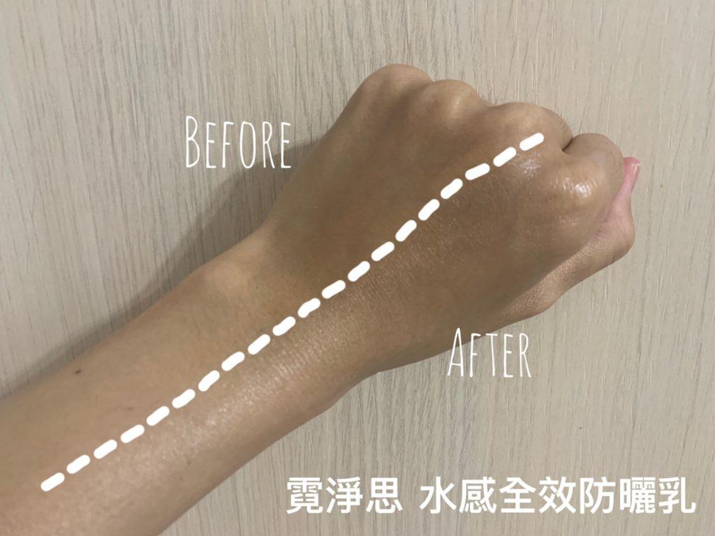 霓淨思 水感全效防曬乳
