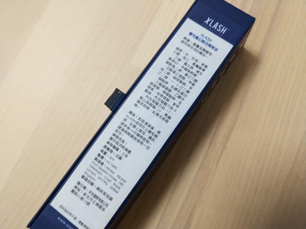 XLASH 睫毛魔幻賦活精華液 中文標籤