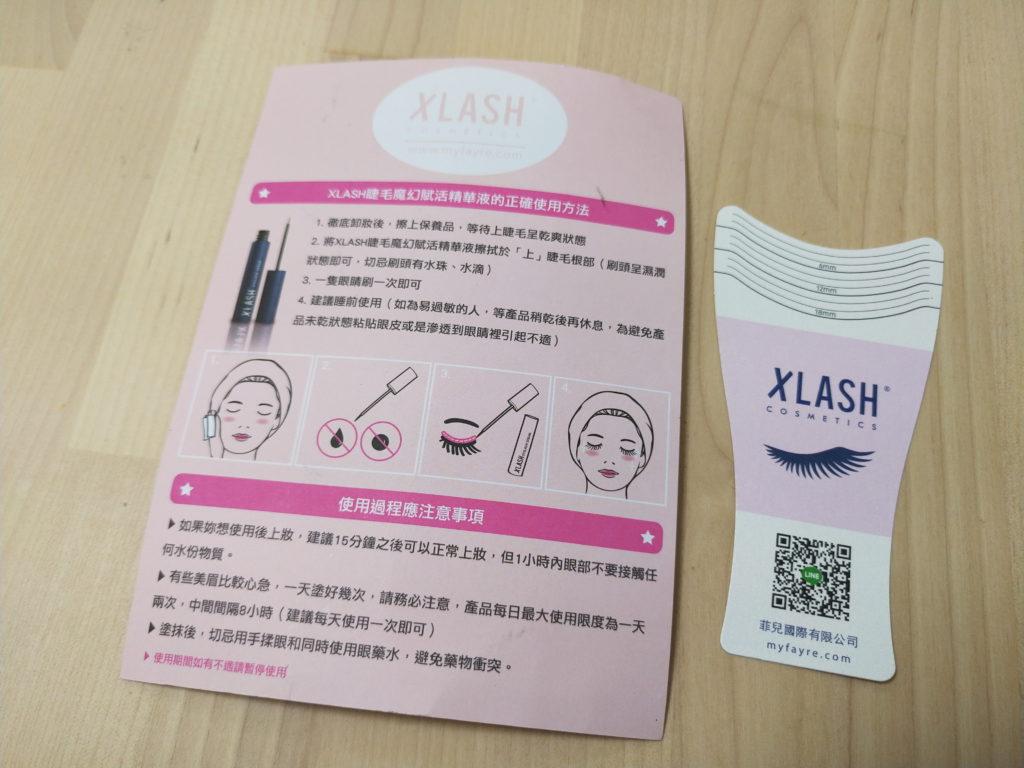 XLASH 睫毛魔幻賦活精華液 使用說明