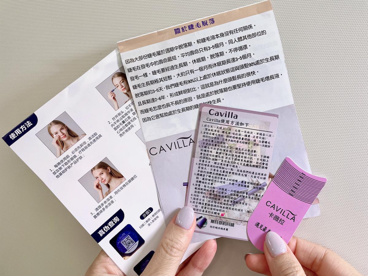 Cavilla卡薇拉睫毛增長液開箱,黑眼圈,睫毛精華液,評價,效果,ptt,dcard,推薦